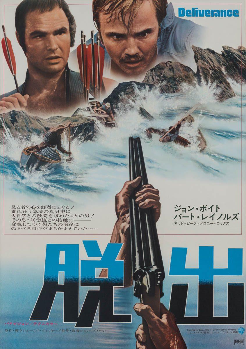 38-deliverance-japanese-b2-1972-01