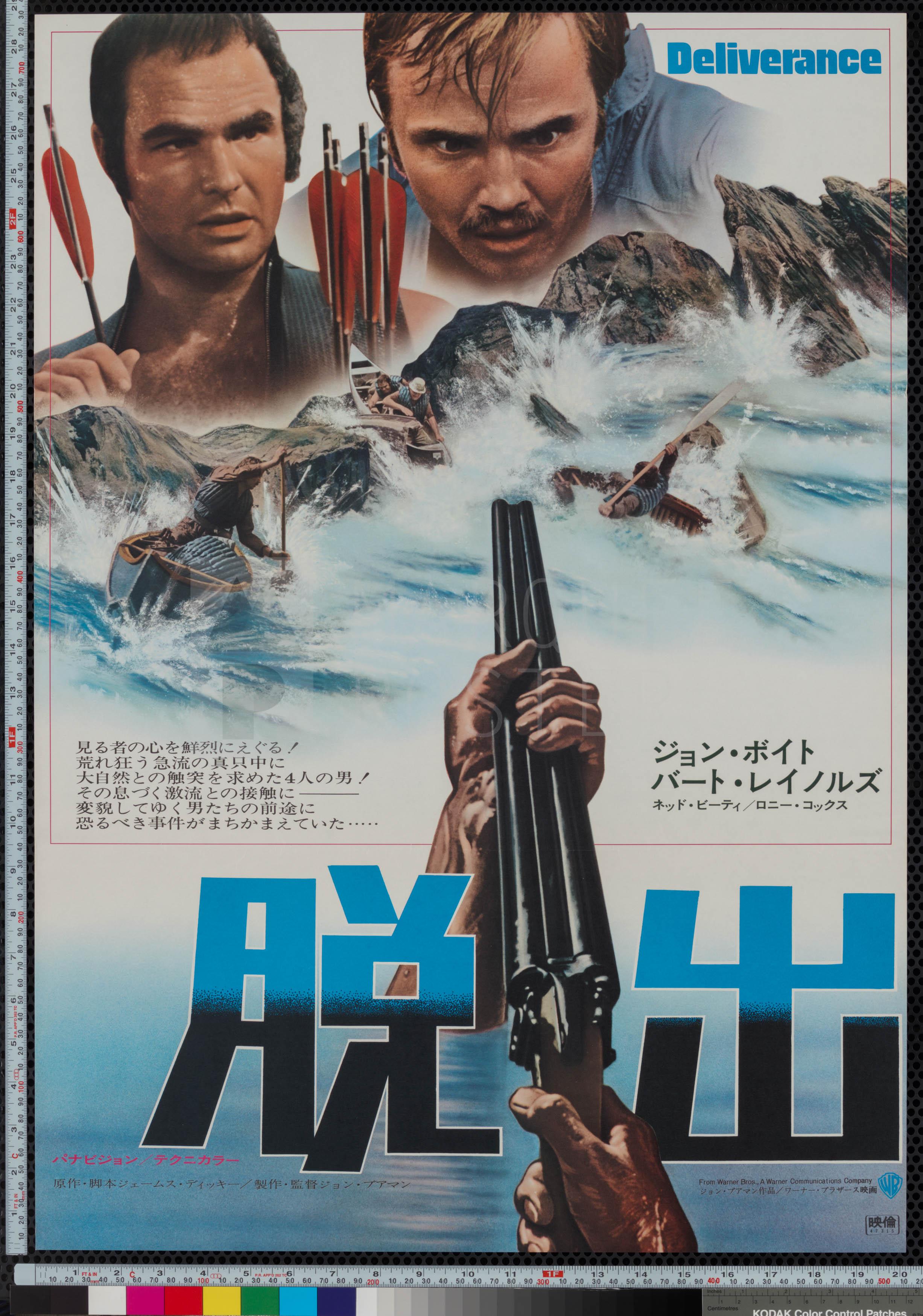 38-deliverance-japanese-b2-1972-02