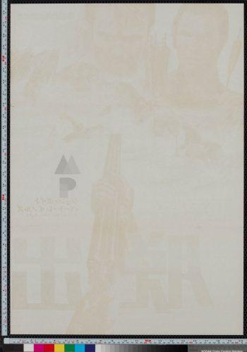 38-deliverance-japanese-b2-1972-03