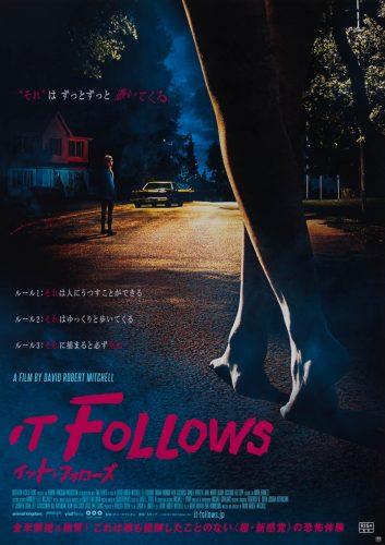 38-it-follows-japanese-b1-2016-01