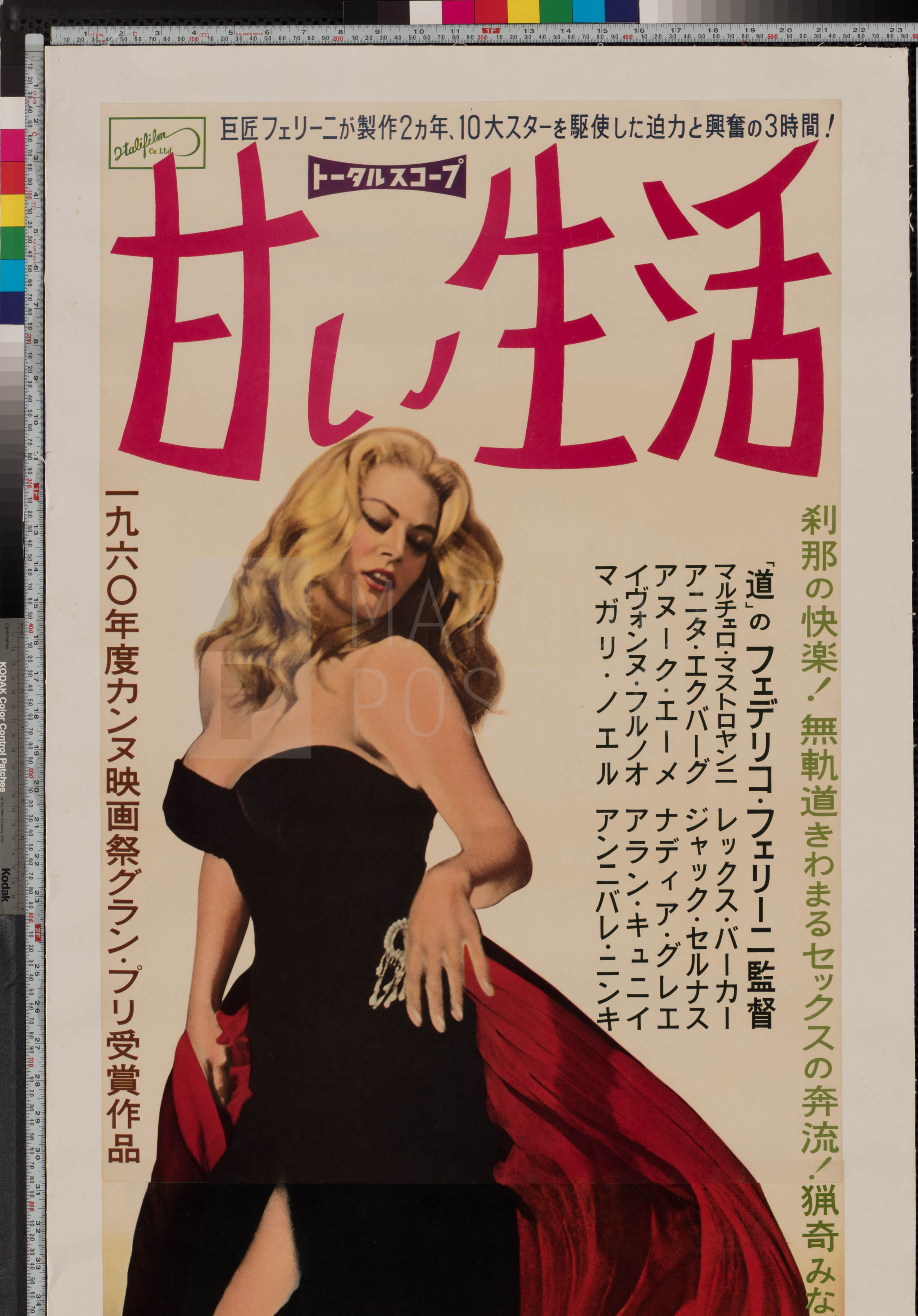 38-la-dolce-vita-japanese-stb-1960-02