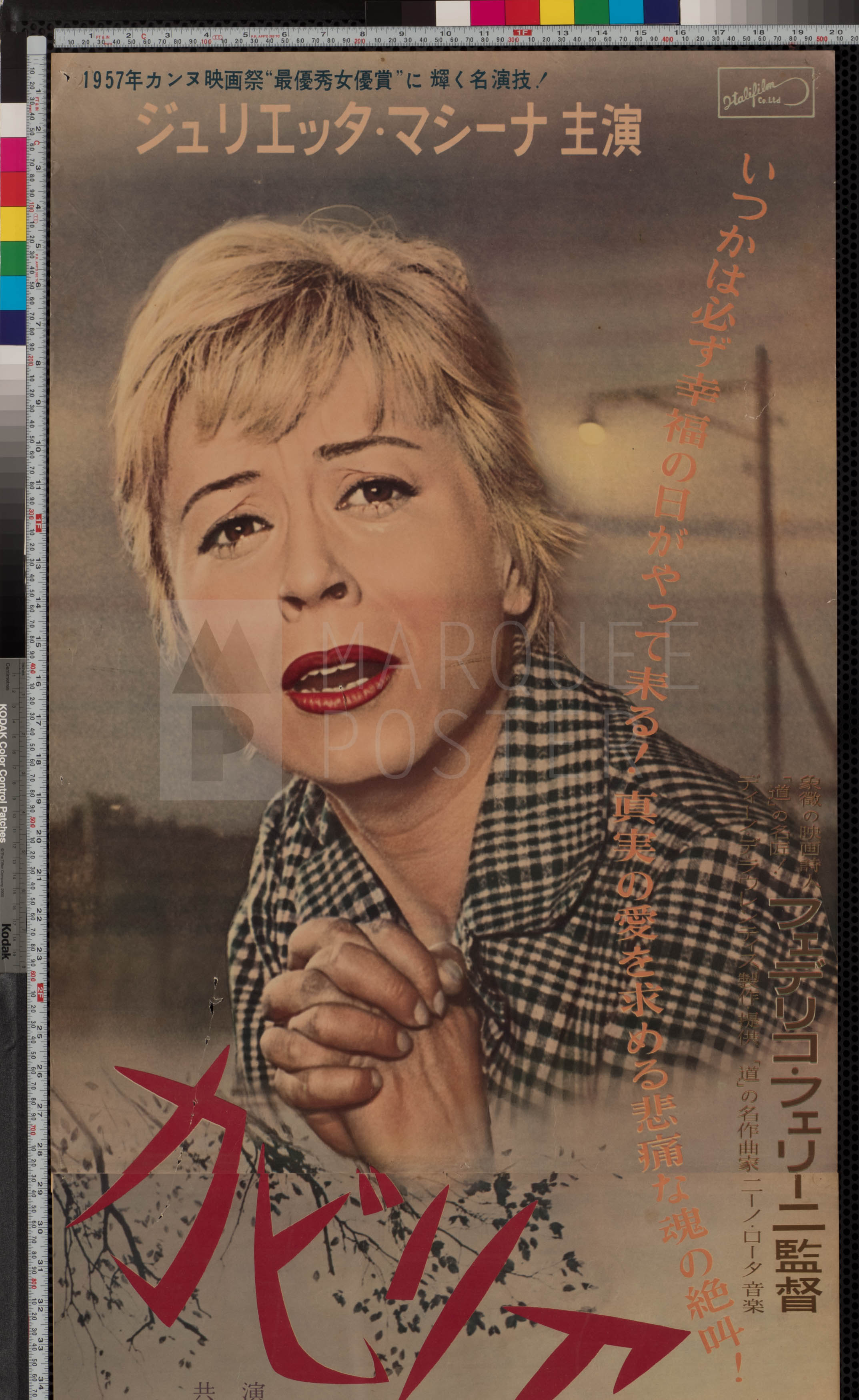 42-nights-of-cabiria-japanese-stb-1957-02