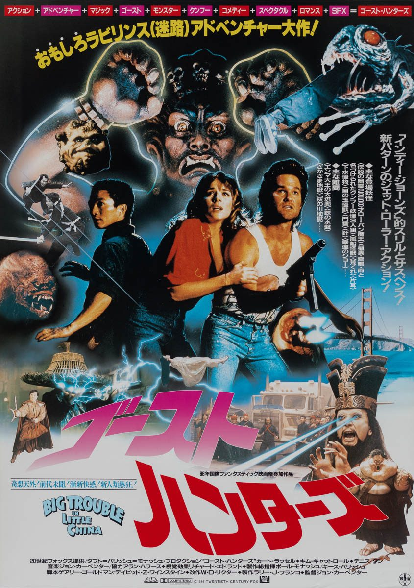 45-big-trouble-in-little-china-japanese-b1-1986-01