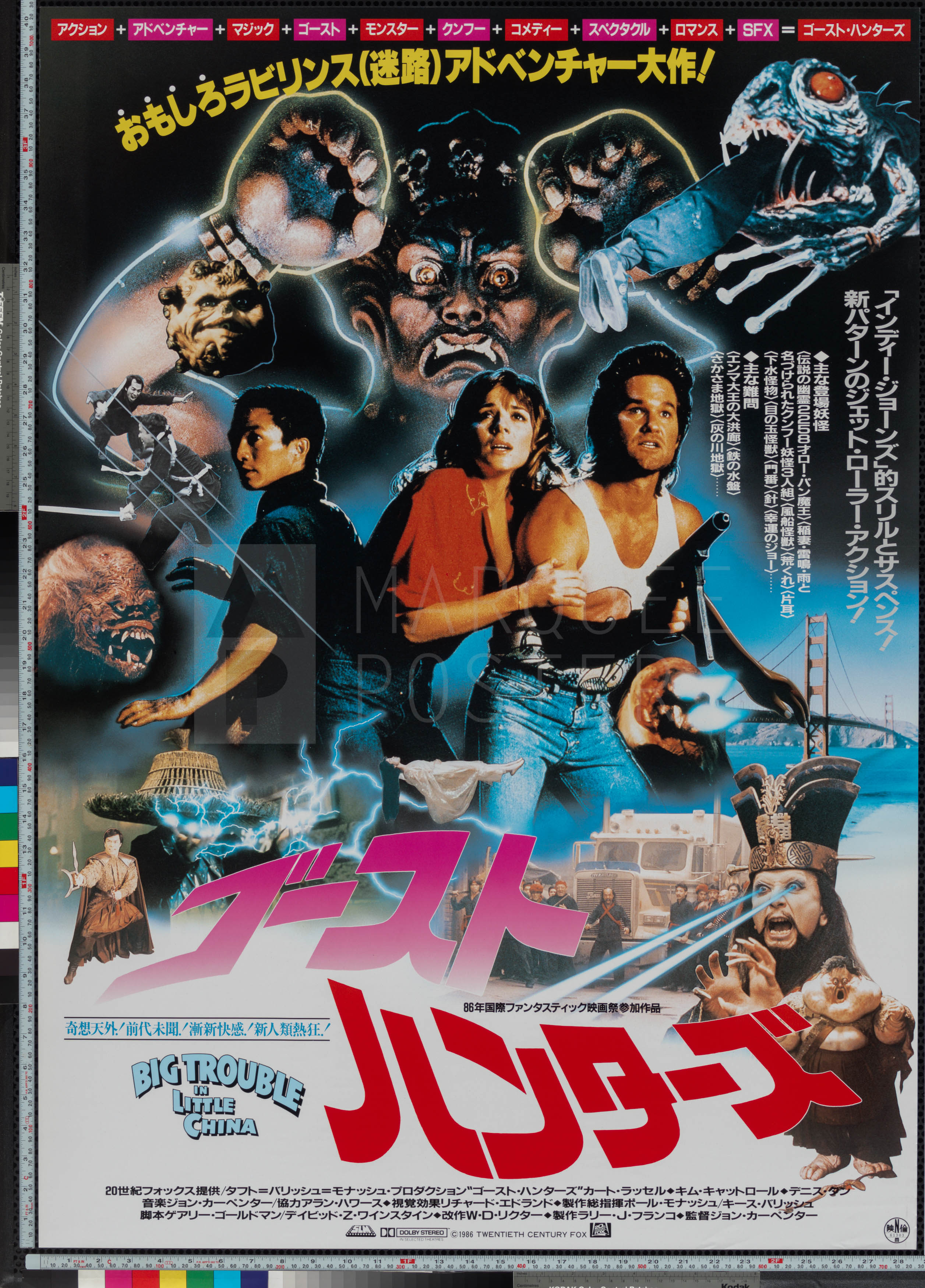 45-big-trouble-in-little-china-japanese-b1-1986-02