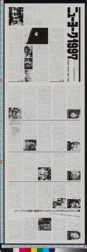 47-escape-from-new-york-press-japanese-b2-1981-03