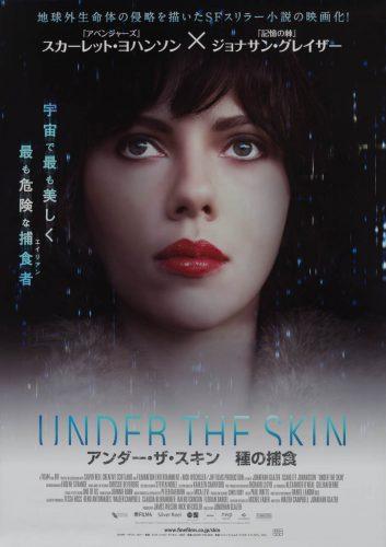 48-under-the-skin-japanese-b2-2014-01
