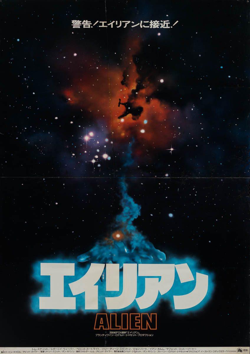 49-alien-teaser-japanese-b1-1979-01