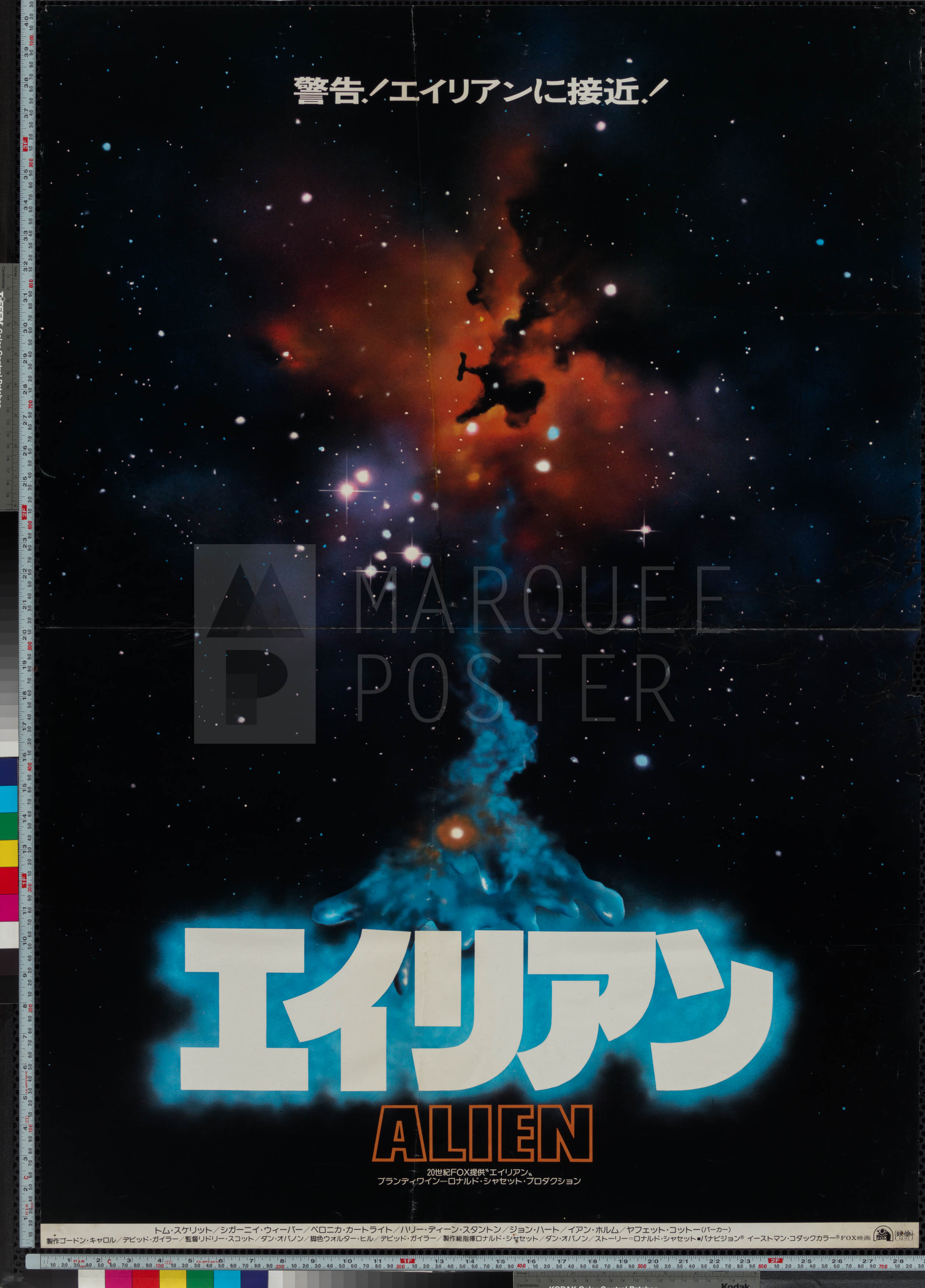 49-alien-teaser-japanese-b1-1979-02