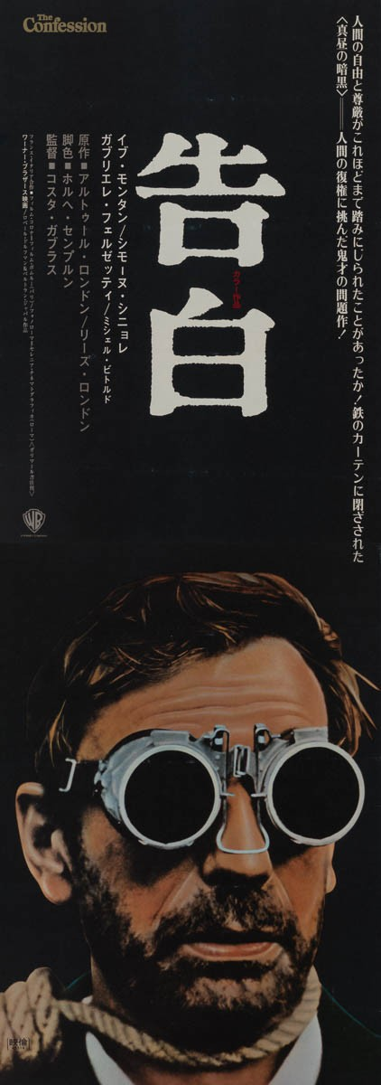 5-confession-japanese-stb-1971-01