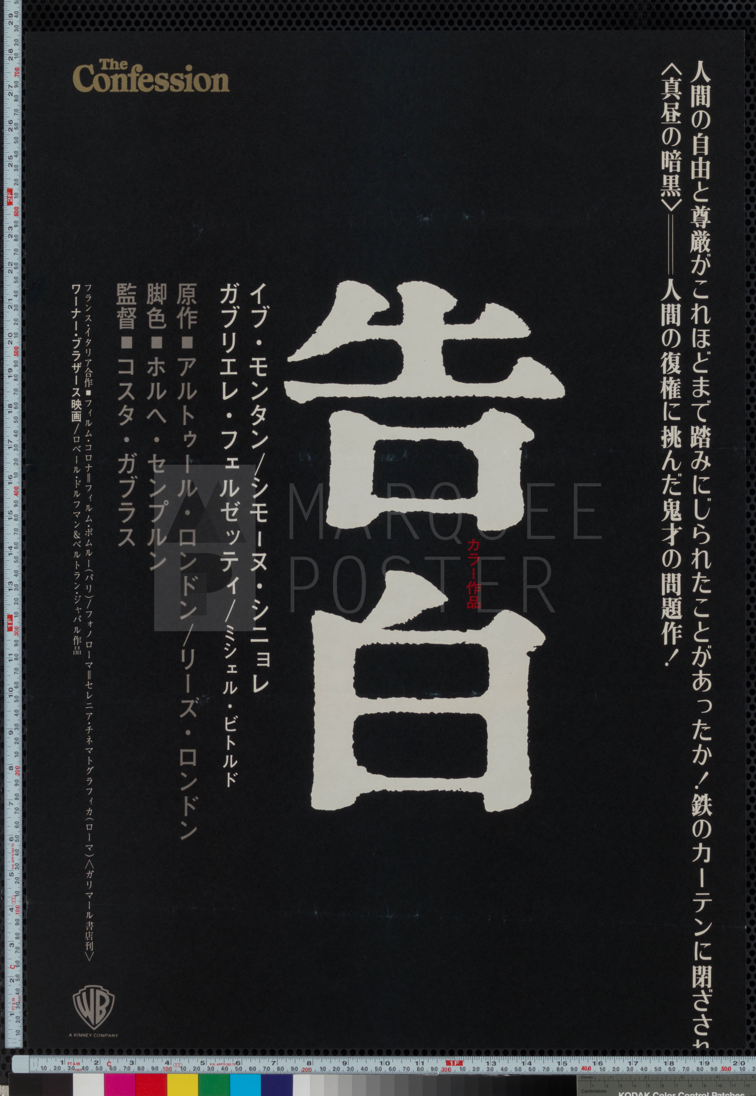 5-confession-japanese-stb-1971-02