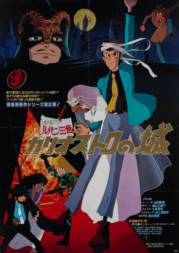51-lupin-iii-the-castle-of-cagliostro-japanese-b1-1979-01
