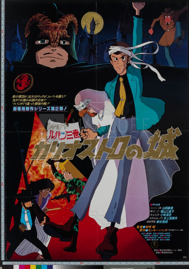 Lupin III - The Castle of Cagliostro Japanese B1 1979