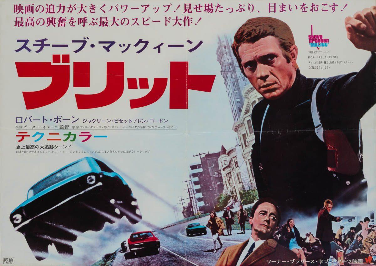 52-bullitt-japanese-b1-1968-01
