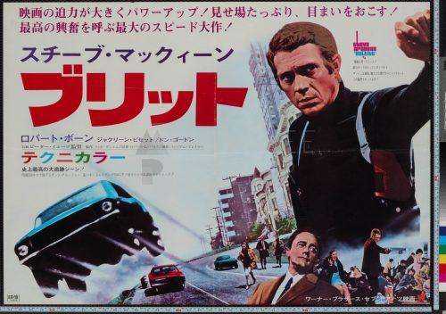 52-bullitt-japanese-b1-1968-02