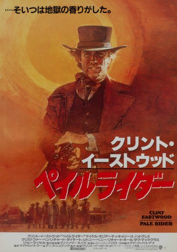 53-pale-rider-japanese-b1-1985-01