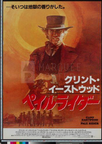 53-pale-rider-japanese-b1-1985-02
