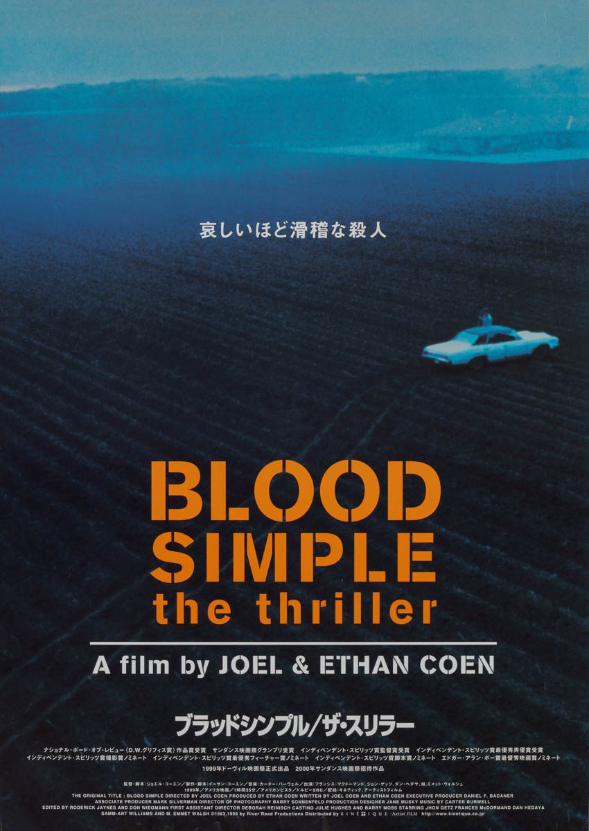 55-blood-simple-car-style-japanese-b1-1987-01