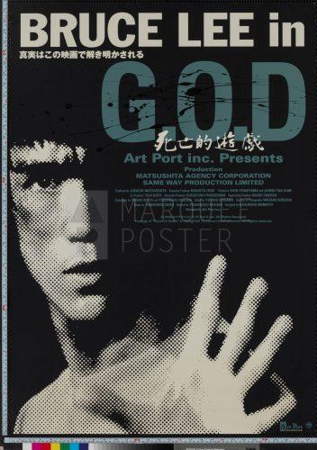 56-bruce-lee-in-god-japanese-b1-2000-02