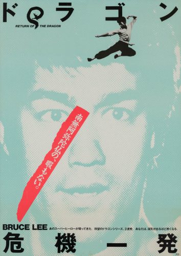 57-big-boss-re-release-japanese-b1-1983-01