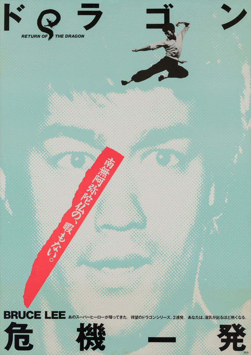 57-big-boss-re-release-japanese-b1-1983-01