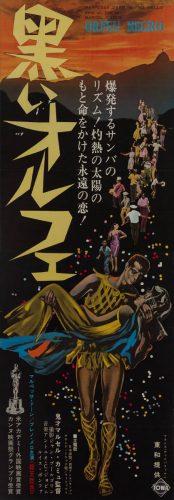 58-black-orpheus-japanese-stb-1960-01