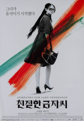 58-sympathy-for-lady-vengeance-white-background-style-south-korean-b1-2005-01