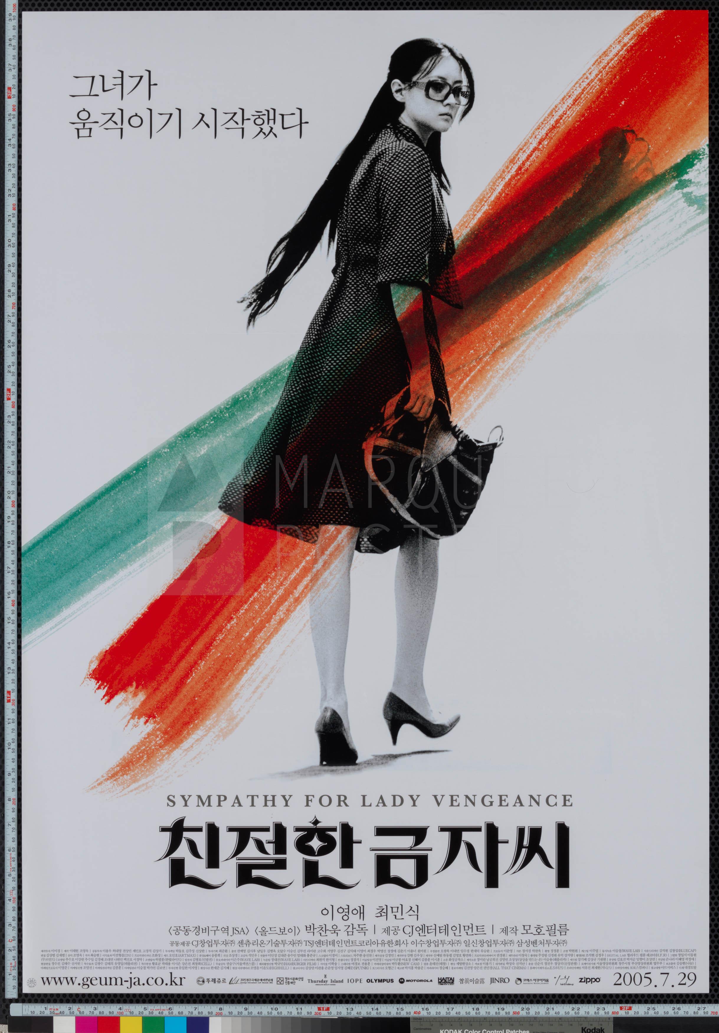 Korean poster design - 58 Sympathy For Lady Vengeance White Background Style