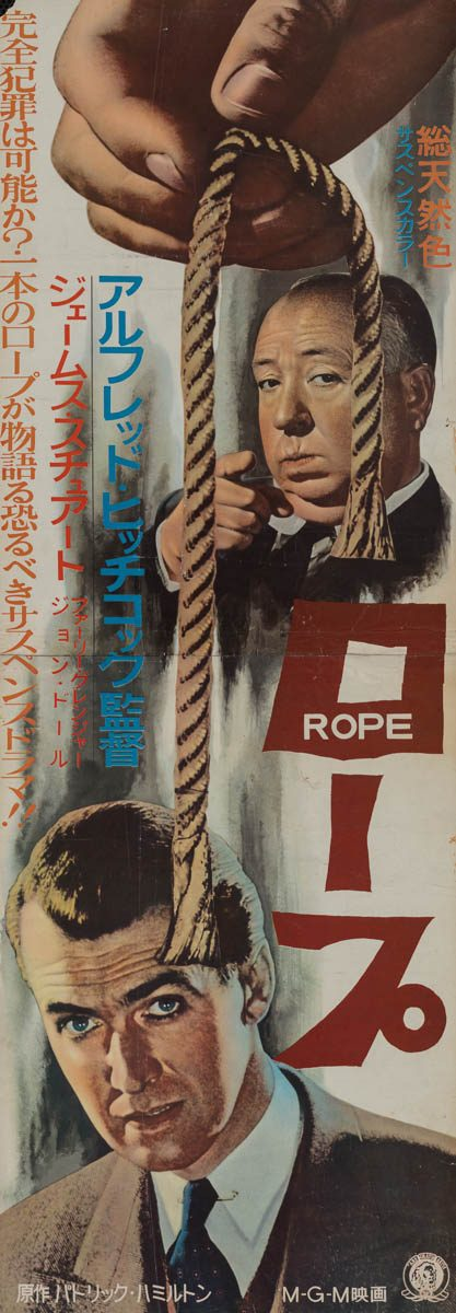 59-rope-japanese-stb-1962-01