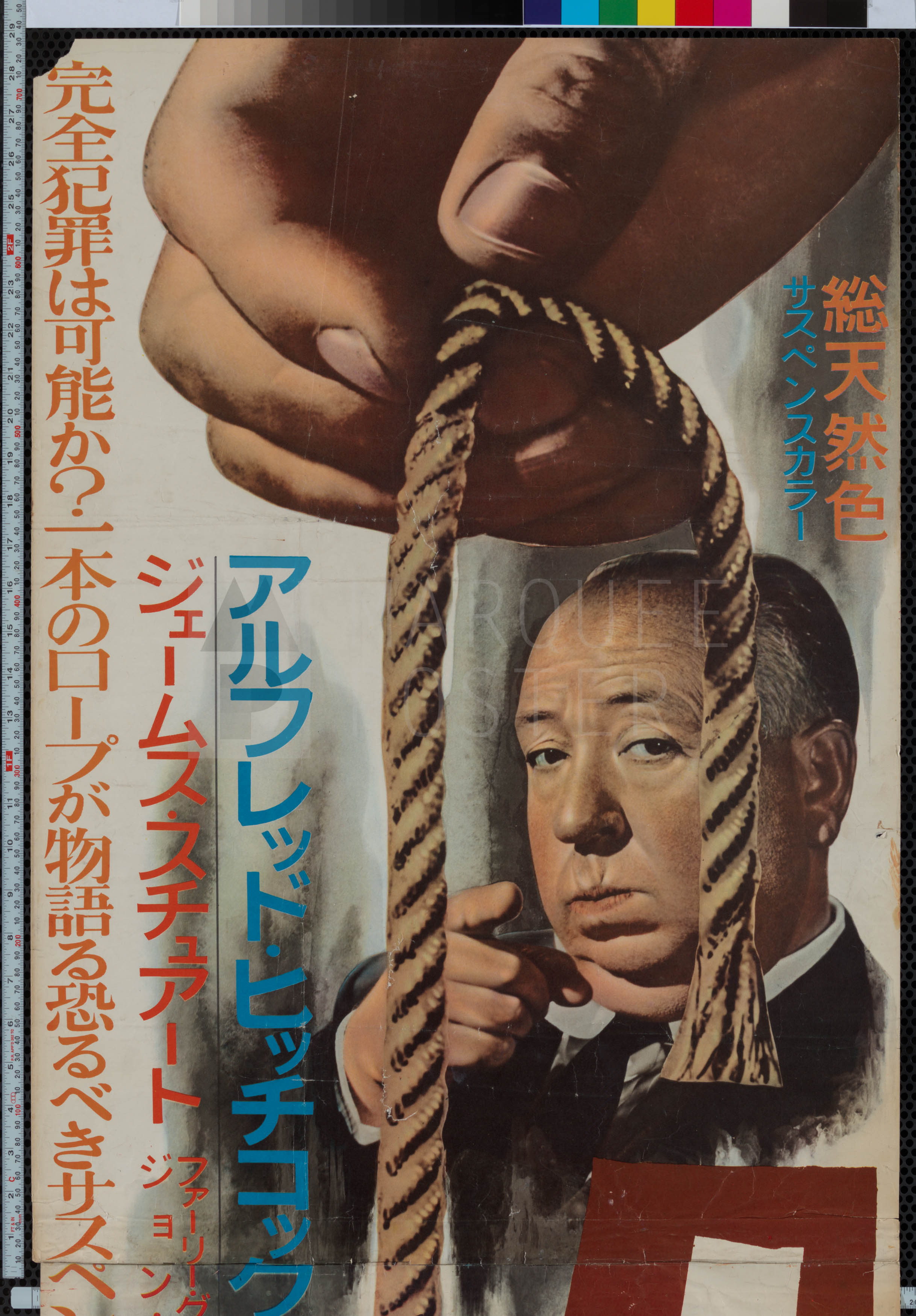 59-rope-japanese-stb-1962-02