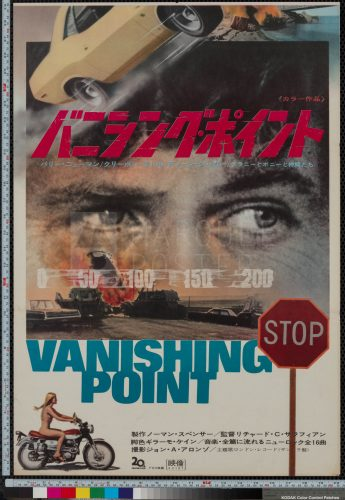 59-vanishing-point-japanese-stb-1971-03