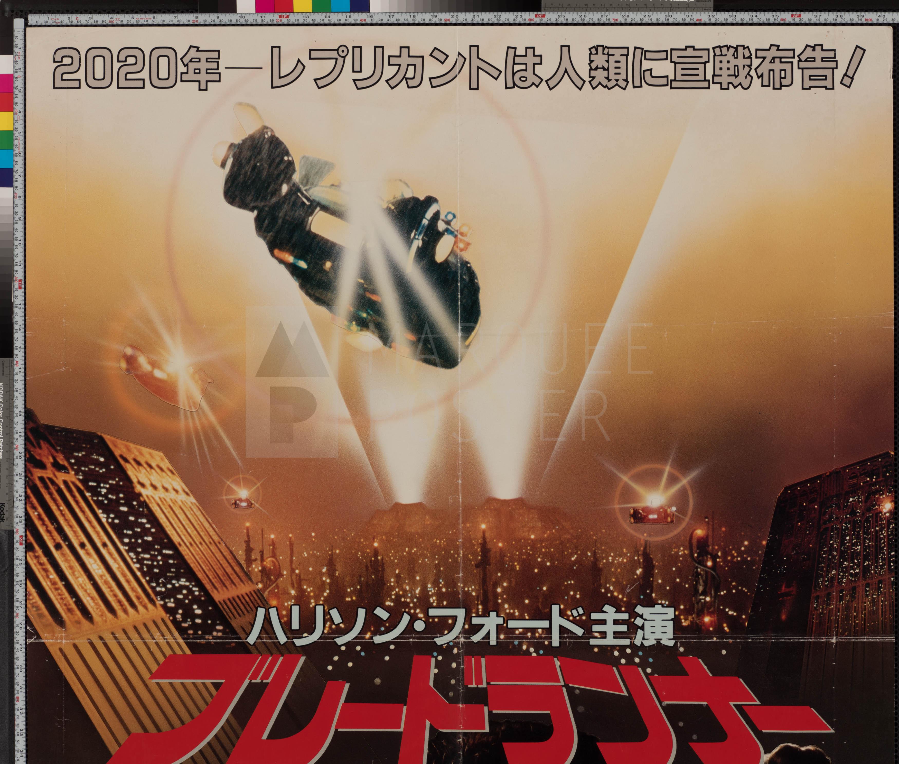 6-blade-runner-japanese-b0-1982-02