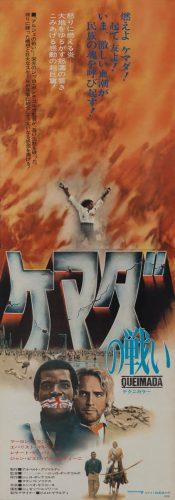6-burn-japanese-stb-1971-01