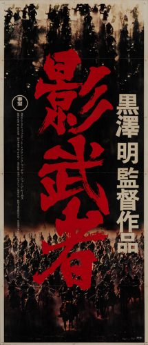 6-kagemusha-the-shadow-warrior-japanese-b0x3-1980-01