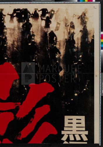 6-kagemusha-the-shadow-warrior-japanese-b0x3-1980-03