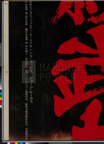 6-kagemusha-the-shadow-warrior-japanese-b0x3-1980-06