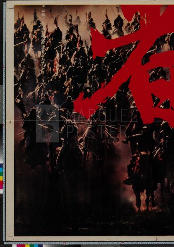 6-kagemusha-the-shadow-warrior-japanese-b0x3-1980-10