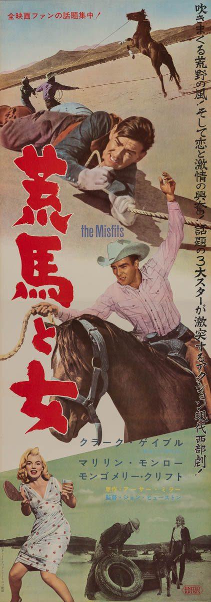 60-misfits-japanese-stb-1961-01