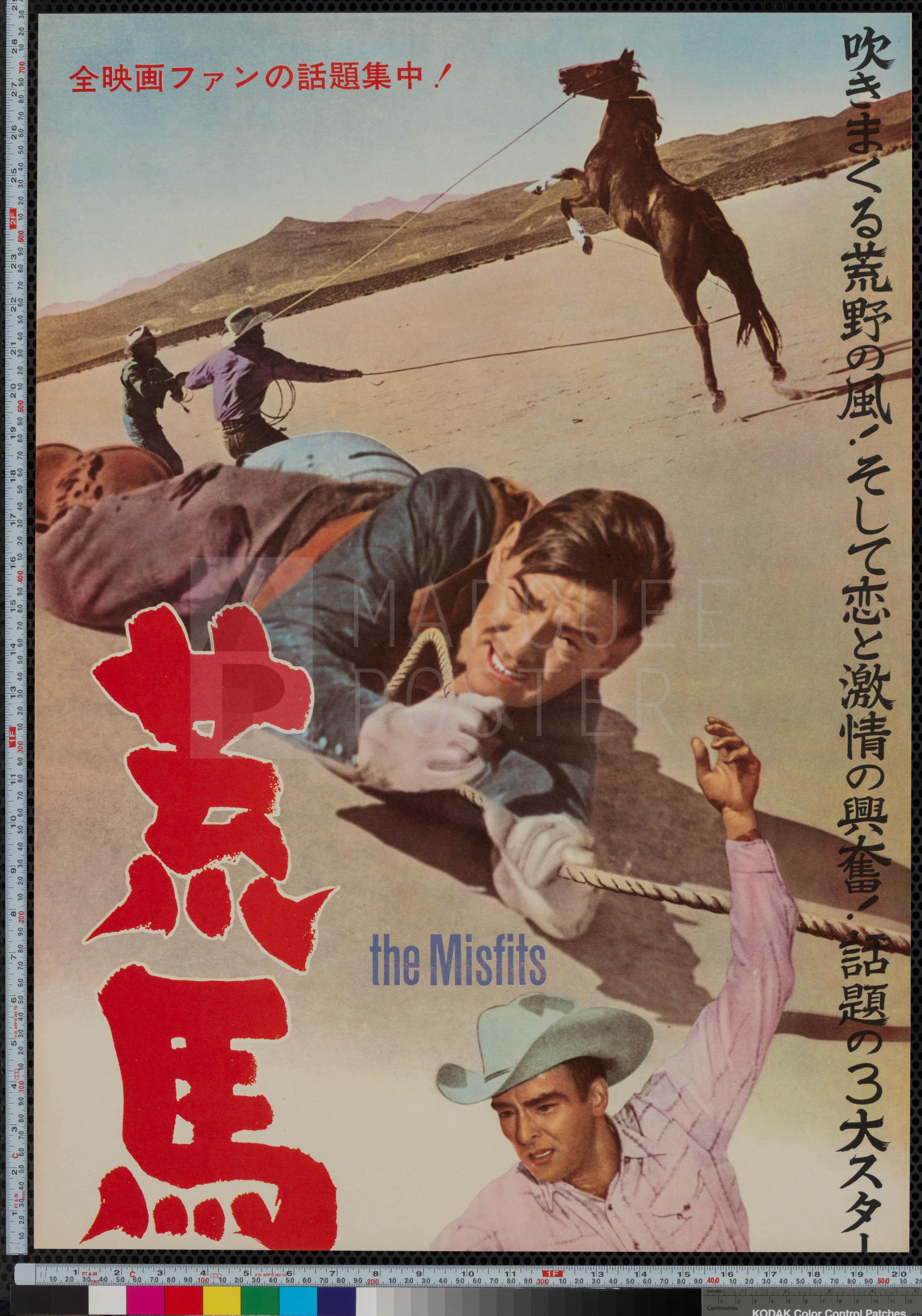 60-misfits-japanese-stb-1961-02