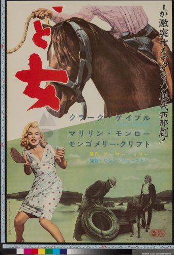 60-misfits-japanese-stb-1961-03