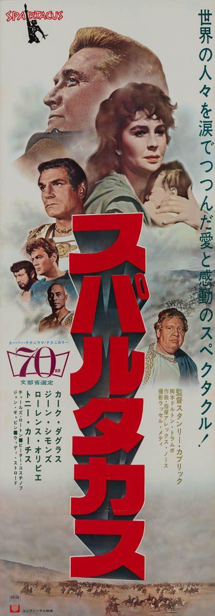 61-spartacus-japanese-stb-1960-01