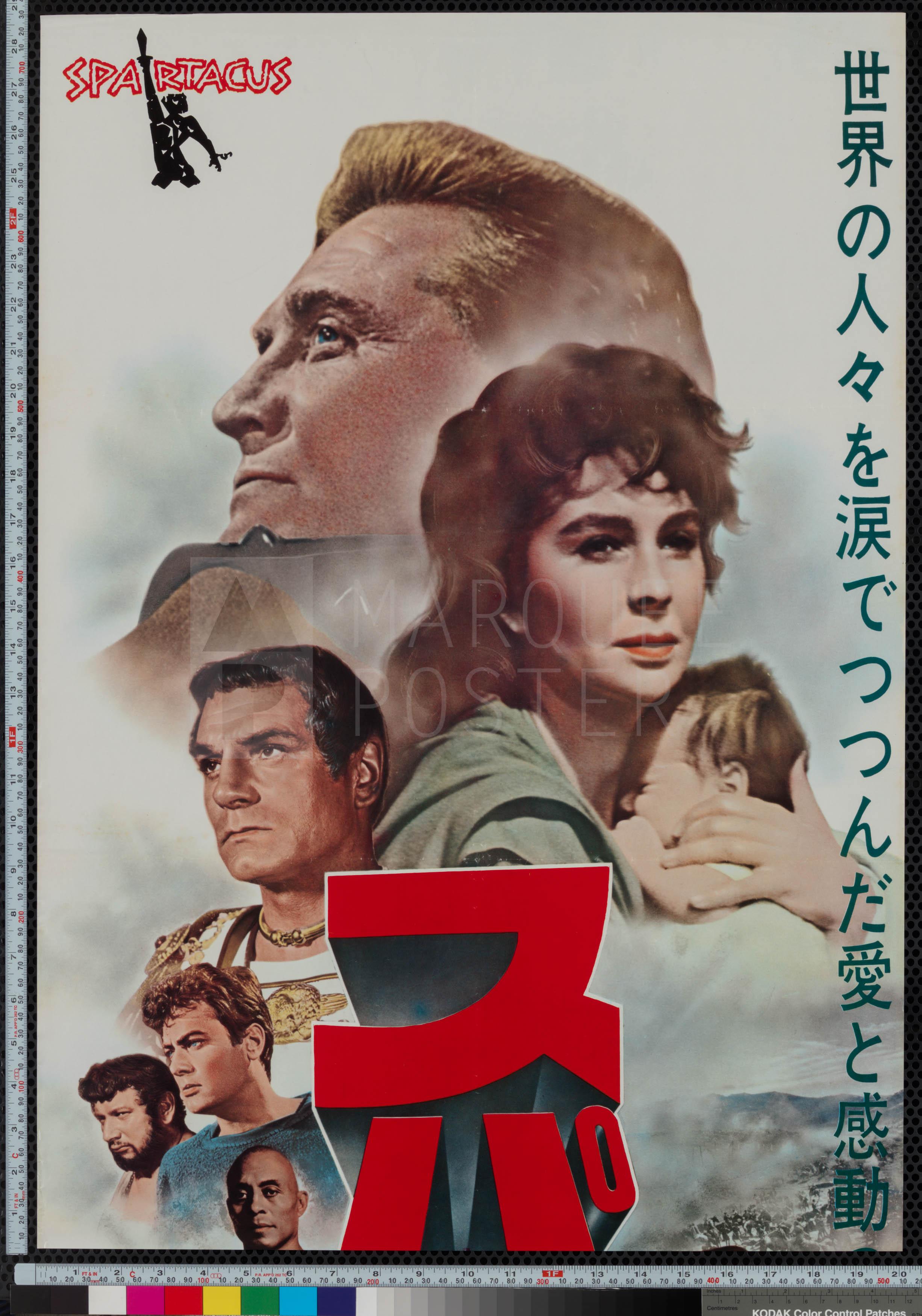 61-spartacus-japanese-stb-1960-02