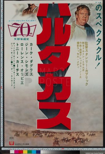 61-spartacus-japanese-stb-1960-03