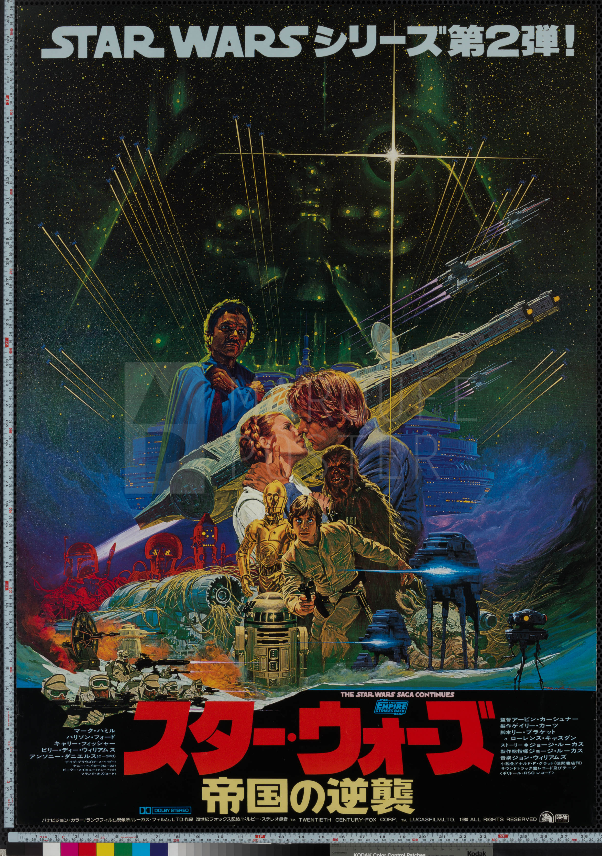 Star Wars Episode V The Empire Strikes Back 1980 Japanese B1 Marquee Poster
