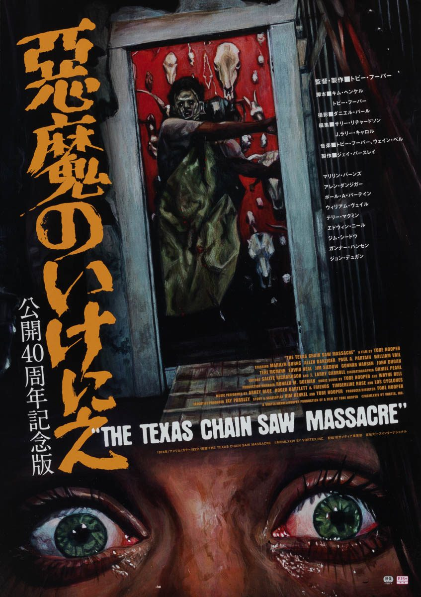 61-texas-chainsaw-massacre-40th-anniversary-re-release-japanese-b2-2014-01
