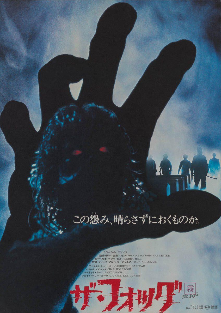62-fog-japanese-b2-1980-01