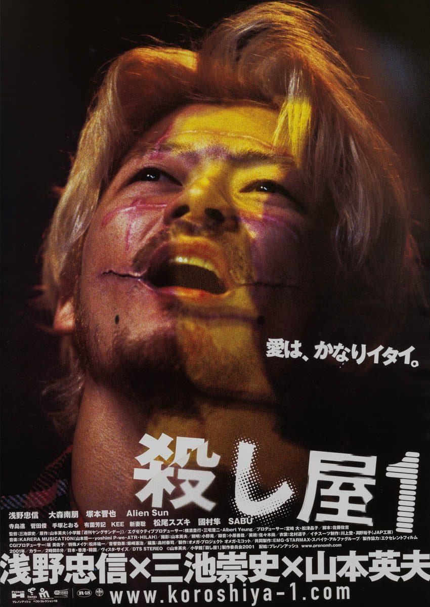 62-ichi-the-killer-face-style-japanese-b2-2001-01