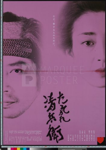 62-twilight-samurai-japanese-b1-2002-02
