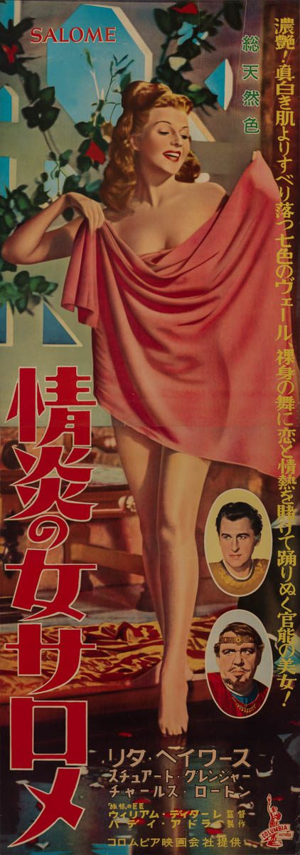 63-salome-japanese-stb-1953-01