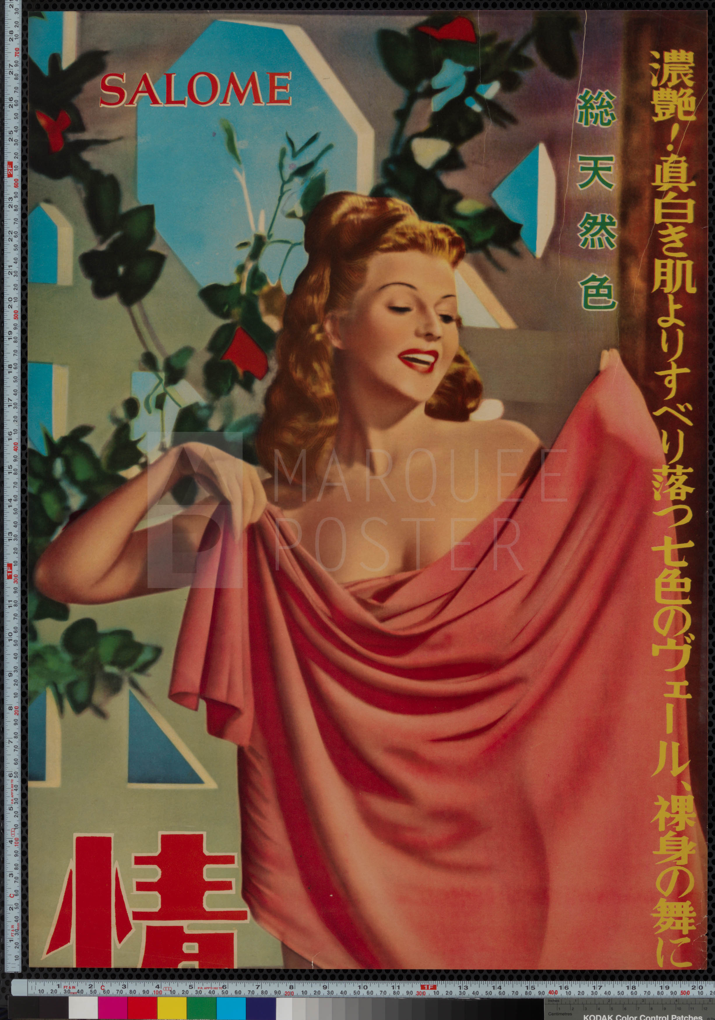 63-salome-japanese-stb-1953-02