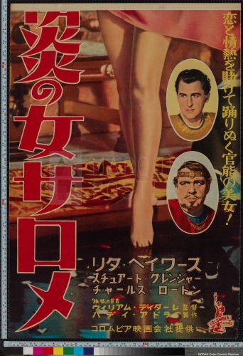 63-salome-japanese-stb-1953-03